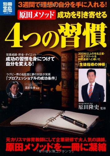 原田メソッド 成功を引き寄せる4つの習慣 (別冊宝島 1948 スタディー)の詳細を見る