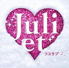 Juliet「フユラブ」のCDジャケット