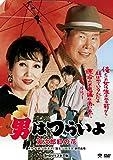 男はつらいよ・寅次郎紅の花 [DVD]