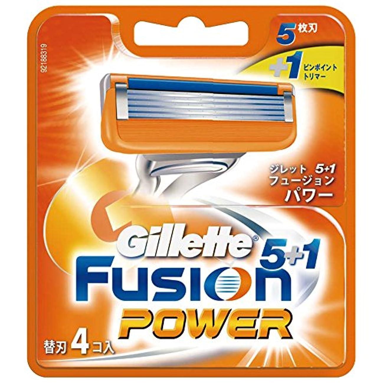 端レイア第四ジレット 髭剃り フュージョン5+1 パワー 替刃4個入