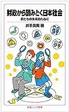 「財政から読みとく日本社会――君たちの未来のために (岩波ジュニア新書)」販売ページヘ