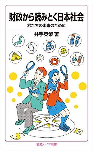 財政から読みとく日本社会——君たちの未来のために (岩波ジュニア新書)