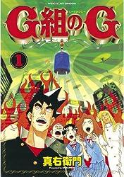 G組のG(1) (アフタヌーンコミックス)