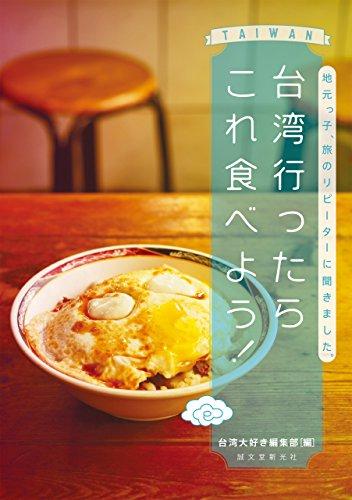 台湾行ったらこれ食べよう!