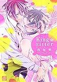 King sitter (drapコミックス)