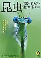 昆虫 信じられない能力に驚く本: 小さな生き物たちの大胆な生き方とは (KAWADE夢文庫)