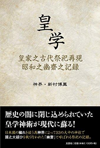 皇学 皇家之古代祭祀再現 昭和之幽齋之記録