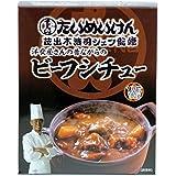 たいめいけん 洋食屋さんの昔ながらの ビーフシチュー 茂出木浩司シェフ監修