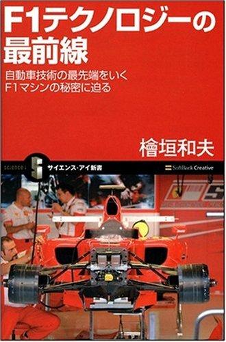F1テクノロジーの最前線 自動車技術の最先端を行くF1マシンの秘密に迫る (サイエンス・アイ新書)の詳細を見る
