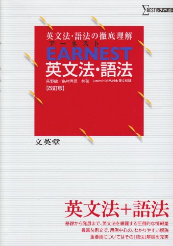 EARNEST英文法・語法―英文法・語法の徹底理解 (シグマベスト)