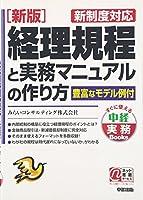 [新版]経理規程と実務マニュアルの作り方 (中経実務Books)