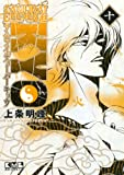 SAMURAI DEEPER KYO(10) (講談社漫画文庫)