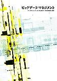 ビッグデータ・マネジメント―データサイエンティストのためのデータ利活用技術と事例
