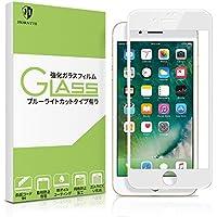 アイフォン8プラス 強化ガラスフィルム-MORNTTE対応機種 iPhone7 plus/iPhone8 plus ガラスフィルム 硬度9H/指紋防止/気泡レス 液晶保護フィルム アイフォン8プラス ガラスフィルム (ホワイト)