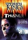 スティーヴン・キング/痩せゆく男 [DVD]