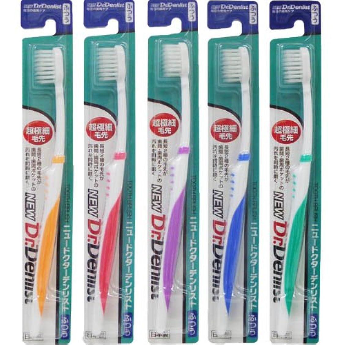 含意無傷欺くNew Dr.Denlist 歯ブラシ 超極細毛先 ふつう 12本セット(クリエイト)