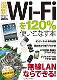 最新Wi-Fiを120%使いこなす本 (インプレスムック)