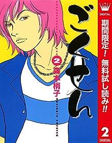 ごくせん カラー版【期間限定無料】 2 (クイーンズコミックスDIGITAL)