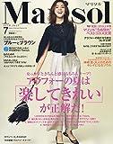 Marisol(マリソル) 2019年 07 月号 [雑誌]