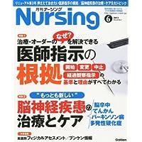 月刊 NURSiNG (ナーシング) 2013年 06月号 [雑誌]