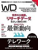 Web Designing 2020年6月号