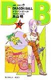 ドラゴンボール (巻10) (ジャンプ・コミックス)