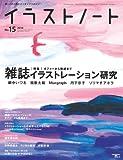 イラストノート no.15―描く人のためのメイキングマガジン 雑誌イラストレーション研究 (Seibundo mook)
