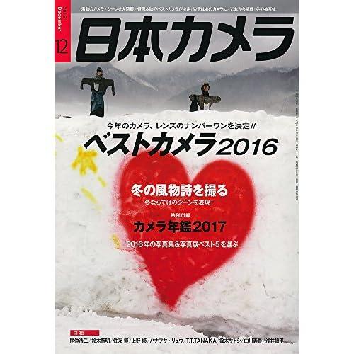日本カメラ 2016年 12 月号 [雑誌]