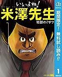 いいよね!米澤先生【期間限定無料】 1 (ジャンプコミックスDIGITAL)