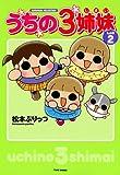 うちの3姉妹 しょの2 (バンブーコミックス すくパラセレクション)