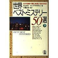 世界ベスト・ミステリー50選―名作短編で編む推理小説50年史〈下〉 (光文社文庫)