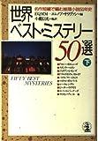 世界ベスト・ミステリー50選—名作短編で編む推理小説50年史〈下〉 (光文社文庫)