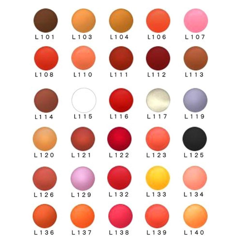 実際硫黄レパートリーP&A リップカラー (L122)