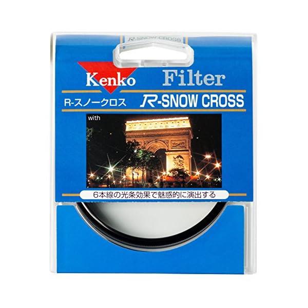 Kenko レンズフィルター R-スノークロス...の紹介画像3