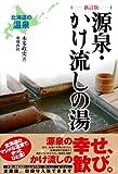[新訂版]北海道の温泉 源泉・かけ流しの湯 画像