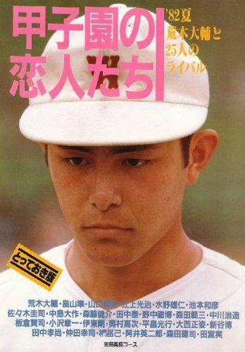 甲子園の恋人たち '82夏・荒木大輔と25人のライバルたち (別冊高校コース)