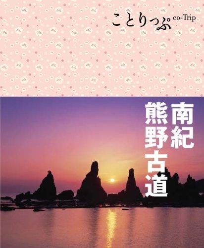 ことりっぷ 南紀・熊野古道 (旅行ガイド)の詳細を見る