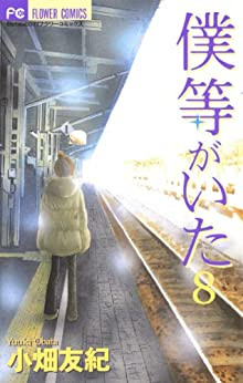 [小畑友紀]の僕等がいた(8) (フラワーコミックス)