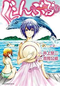ぐらんぶる(13) (アフタヌーンコミックス)