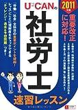 2011年版U-CANの社労士速習レッスン (ユーキャンの資格試験シリーズ)