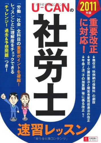 2011年版U-CANの社労士速習レッスン (ユーキャンの資格試験シリーズ)の詳細を見る