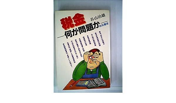 税金―何が問題か (1985年) | 谷...
