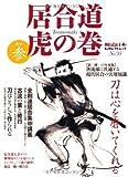 居合道 虎の巻 其の参 (SJセレクトムック 剣道日本)
