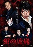 狼の流儀[DVD]