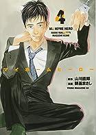 マイホームヒーロー 第04巻