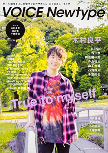 VOICE Newtype No.72 (カドカワムック)