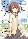 シノハユ the dawn of age 第11巻