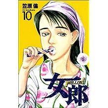 女郎 10巻