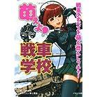 萌えよ!戦車学校―戦車のすべてを萌え燃えレクチャー!