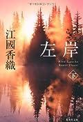 江國香織『左岸 下』の表紙画像